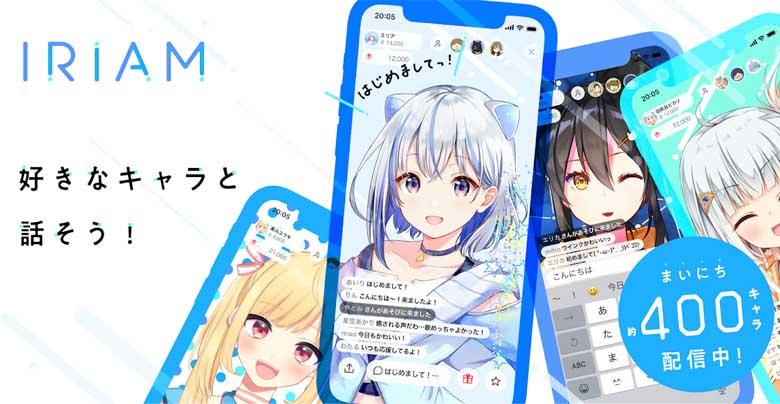 イリアム配信アプリ