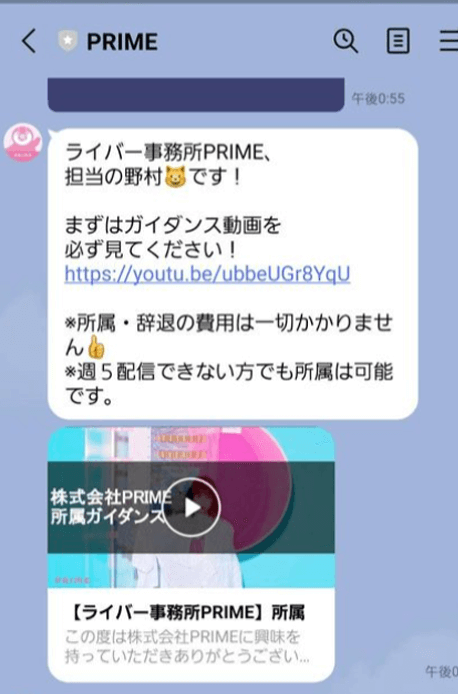 PRIME LINE相談